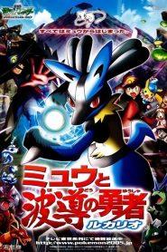 Pokémon: Pokémon Lucario y el misterio de Mew
